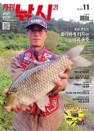 월간 낚시 21 2019년-11월호 (신238-6)