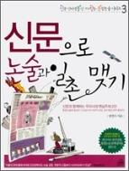 신문으로 논술과 일촌 맺기