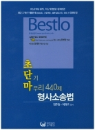 Bestlo 형사소송법 초단기 마무리 440제(2017)