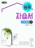 비상 완자 고등 국어 하 자습서 박안수 2015개정