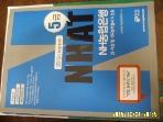 와우패스 / 2015 취업대비판 NHAT 5급 NH농협은행 인.적성 및 사무능력검사. 논술 -꼭 아래참조