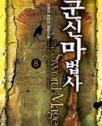 군신마법사 1~9 완결