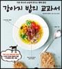 강아지 밥의 교과서 : 기본 육수로 손쉽게 만드는 행복 밥상