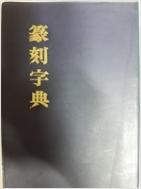 전각자전  ((1987년, 18000원 다소 변색 있슴))
