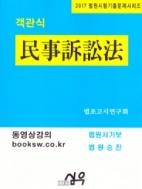 2017 법원시험기출문제시리즈 객관식민사소송법