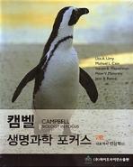 캠벨 생명과학 포커스 - 2판★제2권(4~7단원만있음)★