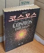 코스모스 - 완역본