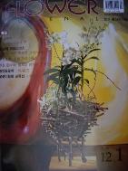 Flower Journal 플라워저널 2003.12/2004.1월호
