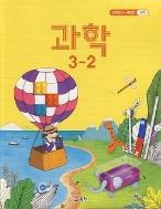초등학교 과학 3-2 교과서 (2015 개정 교육과정)