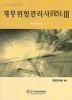 재무위험관리사(FRM)3 장외파생상품/전정2판2007)