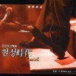 김현성 / 현성 時代 : 김현성 스페셜 (2CD)