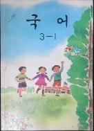 1987년 초등 국어 3 - 1  /사진의 제품☞ 서고위치:kn 2