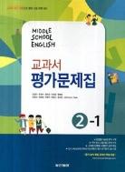 중학교 영어 2-1 교과서 평가문제집(김성곤)(2014)