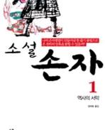 소설 손자 세트(전3권)