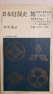일본재벌사(日本財閥史:歷史新書123) 초-3쇄(1982년)