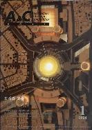 창간호 설계경기 1996년 04월호 NO.1 (A&C)