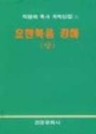 요한복음 강해 상 - 석원태목사저작선집 15(전2권중1권)(양장본)