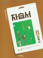비상교육 완자 자습서 고등 한국사 (도면회) / 2015 개정 교육과정