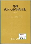 한국현대인물열전 33선 2006.9 (권오천, 조인형 감수) [양장]