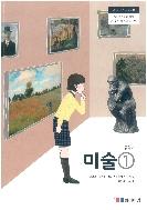 중학교 미술 1 교과서 와이비엠/2015개정/새책수준