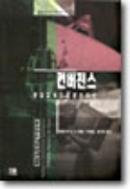 컨버전스 - 전자 고속도로로의 이행 (초판 1쇄 발행)