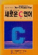 ANSI C를 기초로 한 새로운 C언어