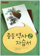 비상교육 자습서 중학 역사2 (조한욱)