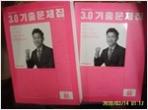 에스티유니타스 -2책/ 2019 커넥츠 공단기 전한길 한국사 3.0 기출문제집 1.2 / 전한길-2권 -7판 3쇄