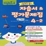 2019년- YBM 와이비엠 초등학교 초등 영어 4-2 자습서 평가문제집 (최희경 교과서편) - 4학년 2학기