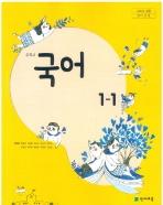중학교 국어 1-1 교과서 (2015 개정 교육과정)