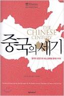 중국의 세기 - 중국의 성장으로 보는 글로벌 경제의 미래(양장본) 초판1쇄