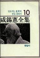 함석헌 전집 10 달라지는 世界의 한길 위에서 1984년 초판