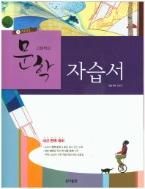 동아출판 자습서 고등학교 문학 (김창원)