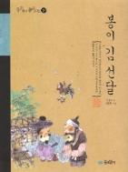 봉이 김선달 (아동/2)