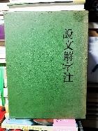 설문해자주 -說文解字注- 하드커버,케이스있음- -1990년 초판-이색인쇄-아래사진참조-절판된 귀한책-