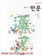 2017년형 8차 중학교 한문 교과서 (두산동아 박성규) (422-6)