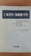 최신 표준어 .맞춤법 사전