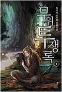 무위투쟁록 1-12 완결