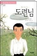 도련님 - 논술대비 초등 학생을 위한 세계 명작 (초판15쇄)