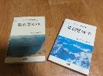 조선통사(상)(오월의시각 1) (하).전2권세트/정가6000원/실사진첨부/92