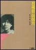 전혜린 이야기-이덕희 지음.1989