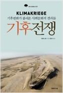 기후전쟁  - 기후변화가 불러온 사회문화적 결과들 (세미나리움총서 25) (양장본)