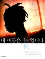 내 이름은 눈물입니다 - 포토저널리스트 정은진이 담아온 상상할 수 없이 참혹한 아프리카의 눈물. 초판7쇄