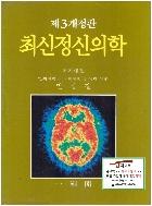 최신 정신의학 (민성길, 1996년 제3개정 중판) [양장]
