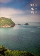 해도지 海島地 2020년 여름호