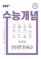 EBSi 강의노트 수능개념 사탐 박세훈의 단단한 한국사 (2020년)