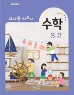 (상급) 2020년형 초등학교 수학 3-2 교사용 지도서 (교육부) (신130-5)