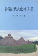 한국고대문화의 흐름