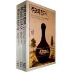 푸코의 진자 1,2,3 (1995 완전개역판)