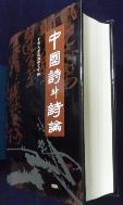 중국시와시론  /사진의 제품   /새책수준 / 상현서림  ☞ 서고위치:ma 4  *[구매하시면 품절로 표기됩니다]